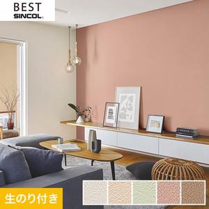 のり付き壁紙 シンコール ベスト BB9259~BB9263