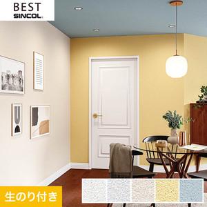 のり付き壁紙 シンコール ベスト BB9274~BB9278