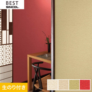 のり付き壁紙 シンコール ベスト BB9491~BB9494