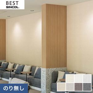 のり無し壁紙 シンコール ベスト BB9001~BB9007