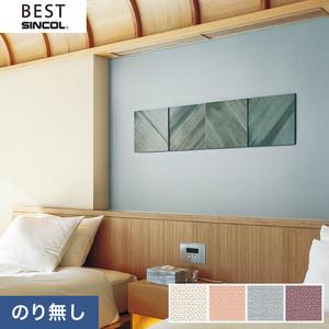 のり無し壁紙 シンコール ベスト BB9163~BB9166