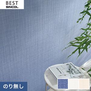 のり無し壁紙 シンコール ベスト BB9205~BB9207