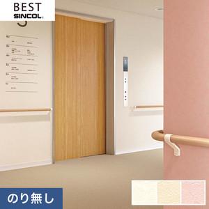 のり無し壁紙 シンコール ベスト 抗ウイルス壁紙 BB9252~BB9254