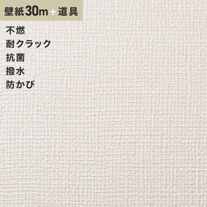 チャレンジセットプラス30m (生のり付きスリット壁紙+道具) シンコール BB9009