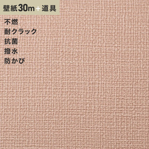 チャレンジセットプラス30m (生のり付きスリット壁紙+道具) シンコール BB9013
