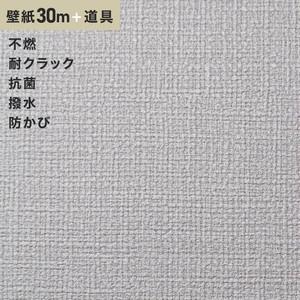 チャレンジセットプラス30m (生のり付きスリット壁紙+道具) シンコール BB9014