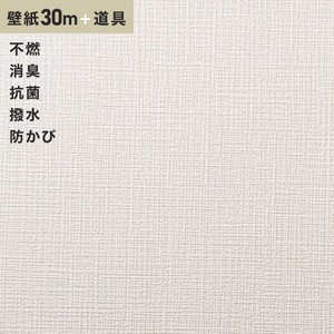 チャレンジセットプラス30m (生のり付きスリット壁紙+道具) シンコール BB9028