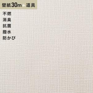 チャレンジセットプラス30m (生のり付きスリット壁紙+道具) シンコール BB9029