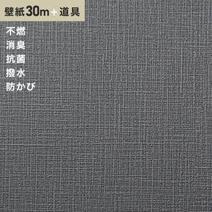 チャレンジセットプラス30m (生のり付きスリット壁紙+道具) シンコール BB9030