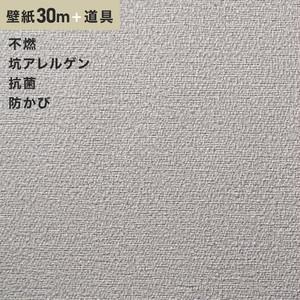チャレンジセットプラス30m (生のり付きスリット壁紙+道具) シンコール BB9032