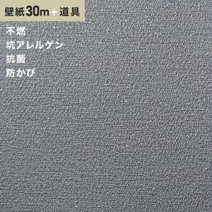 チャレンジセットプラス30m (生のり付きスリット壁紙+道具) シンコール BB9033