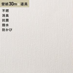 チャレンジセットプラス30m (生のり付きスリット壁紙+道具) シンコール BB9050