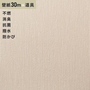 チャレンジセットプラス30m (生のり付きスリット壁紙+道具) シンコール BB9051