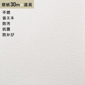 チャレンジセットプラス30m (生のり付きスリット壁紙+道具) シンコール BB9056
