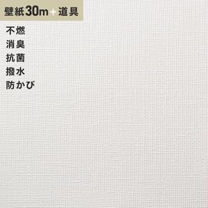 チャレンジセットプラス30m (生のり付きスリット壁紙+道具) シンコール BB9057