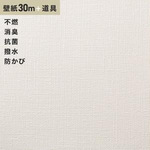 チャレンジセットプラス30m (生のり付きスリット壁紙+道具) シンコール BB9058