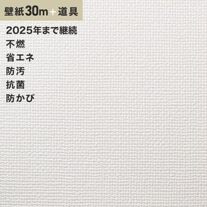 チャレンジセットプラス30m (生のり付きスリット壁紙+道具) シンコール BB9059