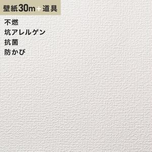 チャレンジセットプラス30m (生のり付きスリット壁紙+道具) シンコール BB9060