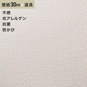 チャレンジセットプラス30m (生のり付きスリット壁紙+道具) シンコール BB9061