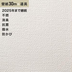 チャレンジセットプラス30m (生のり付きスリット壁紙+道具) シンコール BB9068