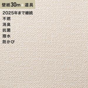チャレンジセットプラス30m (生のり付きスリット壁紙+道具) シンコール BB9070