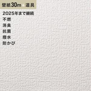 チャレンジセットプラス30m (生のり付きスリット壁紙+道具) シンコール BB9073