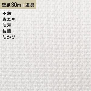 チャレンジセットプラス30m (生のり付きスリット壁紙+道具) シンコール BB9075