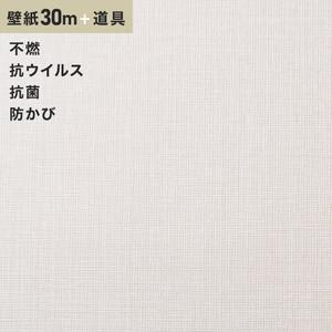 チャレンジセットプラス30m (生のり付きスリット壁紙+道具) シンコール BB9081