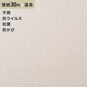 チャレンジセットプラス30m (生のり付きスリット壁紙+道具) シンコール BB9082