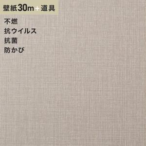 チャレンジセットプラス30m (生のり付きスリット壁紙+道具) シンコール BB9083