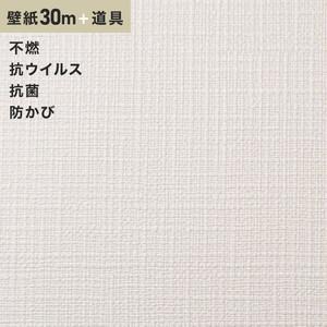 チャレンジセットプラス30m (生のり付きスリット壁紙+道具) シンコール BB9088