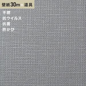 チャレンジセットプラス30m (生のり付きスリット壁紙+道具) シンコール BB9091