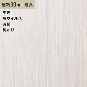 チャレンジセットプラス30m (生のり付きスリット壁紙+道具) シンコール BB9095