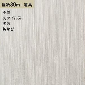 チャレンジセットプラス30m (生のり付きスリット壁紙+道具) シンコール BB9097