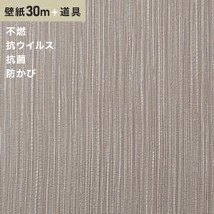 チャレンジセットプラス30m (生のり付きスリット壁紙+道具) シンコール BB9098