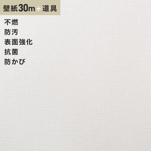 チャレンジセットプラス30m (生のり付きスリット壁紙+道具) シンコール BB9104