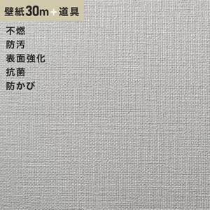 チャレンジセットプラス30m (生のり付きスリット壁紙+道具) シンコール BB9110