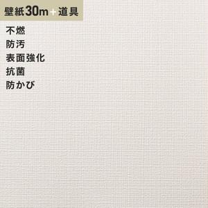 チャレンジセットプラス30m (生のり付きスリット壁紙+道具) シンコール BB9122