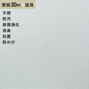 チャレンジセットプラス30m (生のり付きスリット壁紙+道具) シンコール BB9130