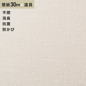 チャレンジセットプラス30m (生のり付きスリット壁紙+道具) シンコール BB9146