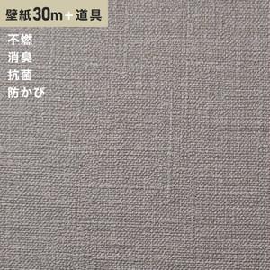 チャレンジセットプラス30m (生のり付きスリット壁紙+道具) シンコール BB9150