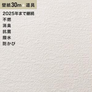 チャレンジセットプラス30m (生のり付きスリット壁紙+道具) シンコール BB9223