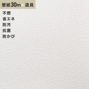 チャレンジセットプラス30m (生のり付きスリット壁紙+道具) シンコール BB9238