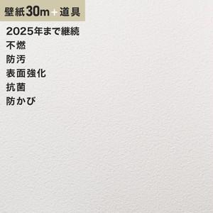 チャレンジセットプラス30m (生のり付きスリット壁紙+道具) シンコール BB9240