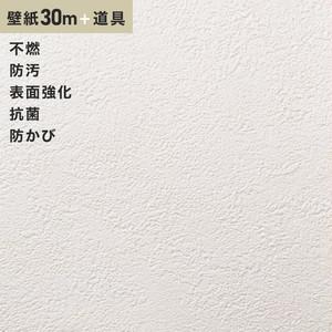 チャレンジセットプラス30m (生のり付きスリット壁紙+道具) シンコール BB9241