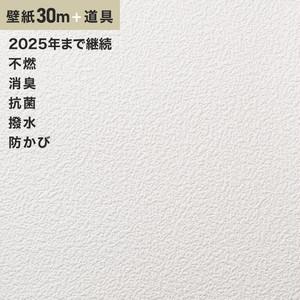 チャレンジセットプラス30m (生のり付きスリット壁紙+道具) シンコール BB9242