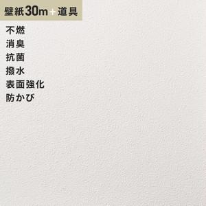 チャレンジセットプラス30m (生のり付きスリット壁紙+道具) シンコール BB9244