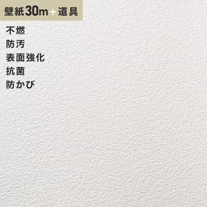 チャレンジセットプラス30m (生のり付きスリット壁紙+道具) シンコール BB9246