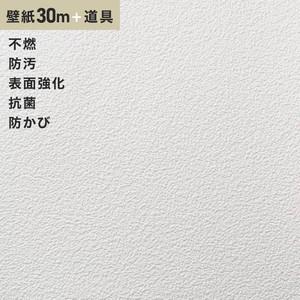 チャレンジセットプラス30m (生のり付きスリット壁紙+道具) シンコール BB9247