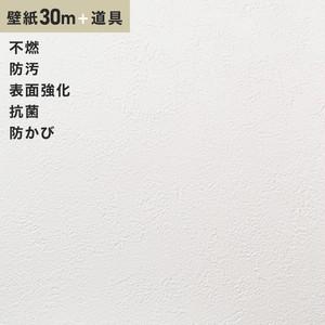 チャレンジセットプラス30m (生のり付きスリット壁紙+道具) シンコール BB9307